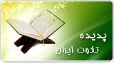 پدیده تلاوت قرآن