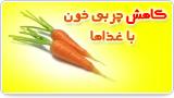 کاهش چربی خون با غذاها