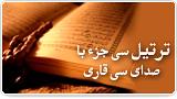 ترتیل سی جزء قرآن با سی قاری