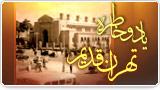 یاد و خاطره تهران قدیم