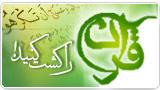 قرآن را کشت کنید!