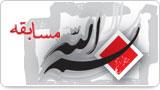 مسابقه بسم الله