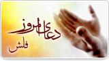دعاهای امروز
