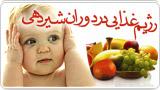 رژیم غذایی در دوران شیردهی
