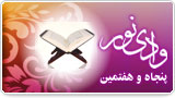 پنجاه و هفتمین وادی نور