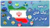 تاریخچه لیگ های فوتبال ایران