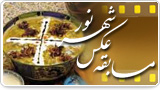 مسابقه عکس شهر نور