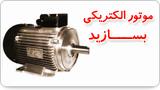 موتور الکتریکی بسازید