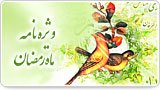 ویژ ه نامه ماه مبارک رمضان