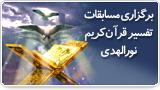 برگزاري مسابقات تفسير قرآن کريم