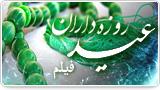 عید روزه داران