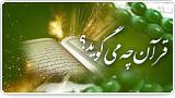 قرآن چه می گوید
