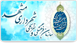 سازمان فرهنگی هنری شهرداری مشهد