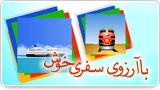 با آرزوی سفری خوش