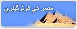 مصر کي فوٹوگيلري