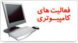 فعالیت کامپیوتری