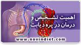 اهمیت تشخیص و درمان در دیابت