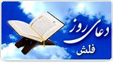 دعای روز