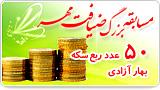 50 عدد ربع سکه بهار آزادی