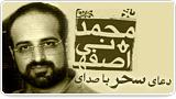 دعای سحر با صدای محمد اصفهانی