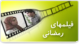 فیلم های رمضانی
