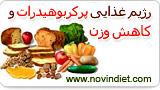 رژیم غذایی پرکربوهیدرات و کاهش وزن