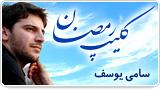 کلیپ رمضان سامی یوسف