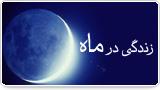 زندگی در ماه