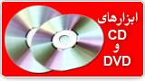 ابزارهای سی دی و دی وی دی