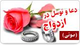 دعا و توسل در ازدواج (صوتی)