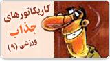 کاریکاتورهای جذاب ورزشی(9)