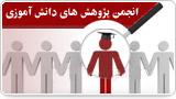 انجمن های دانش آموزی