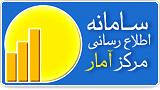 سامانه مرکز اطلاع رسانی آمار