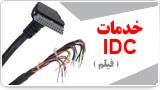 خدمات IDC