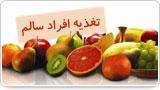 تغذیه افراد سالم
