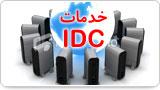 خدمات IDC در تبیان