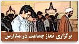 برگزاری نماز جمات در مدارس