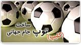 ساخت توپ جام جهانی