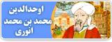 اوحدالدین محمد بن محمد