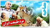مرد طبیعت ایران(مصاحبه)