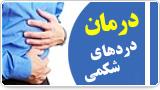 درمان دردهای شکمی