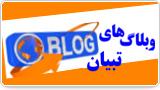 وبلاگ های تبیان