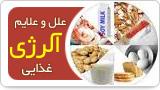 علل و علایم آلرژی غذایی