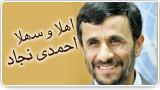 اهلا و سهلا احمدی نجاد