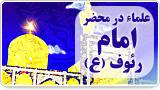 علماء در محضر امام رئوف (ع)