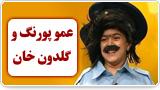 عموپورنگ و گلدون خان