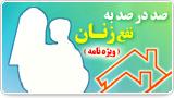 صد در صد به نفع زنان(ویژه نامه)