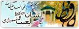 لسان الغيب حافظ الشیرازي
