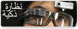 نظارة ذكية