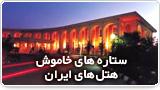 ستاره های خاموش هتل های ایران
